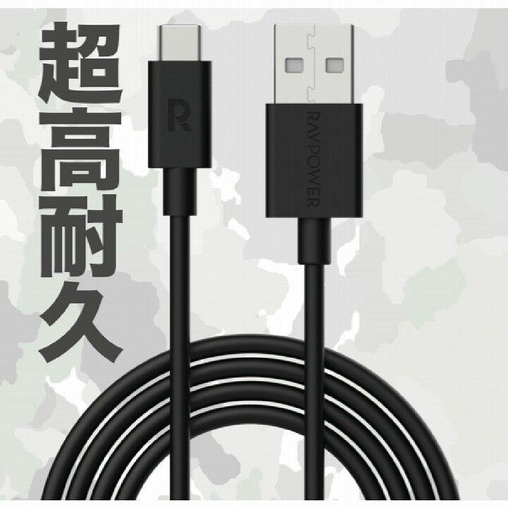 RAVPOWER USB A to Type-C タフケーブル2.0m ブラック_0