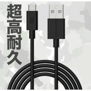 RAVPOWER USB A to Type-C タフケーブル1.0m ブラック