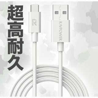 RAVPOWER USB A to Type-C タフケーブル0.5m ホワイト
