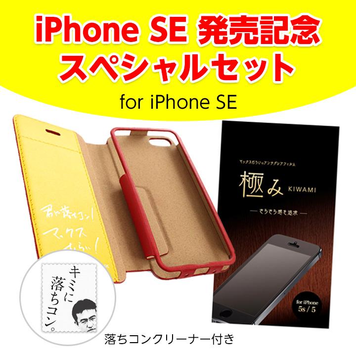 【iPhone SE/5s/5】[iPhone SE発売記念] マックスむらいのレザーケース 極みフィルムセット iPhone 5s/5_0