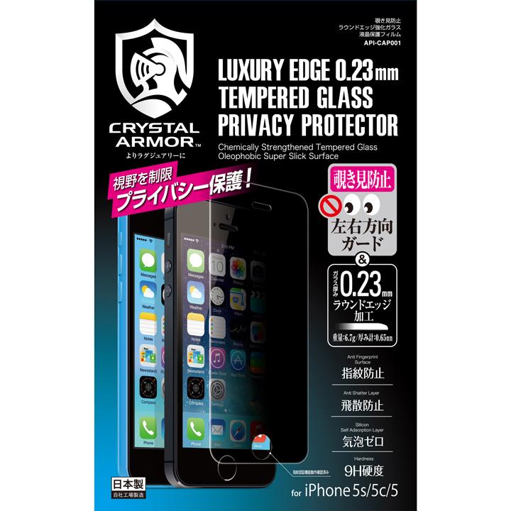 iPhone SE/5s/5 フィルム [0.23mm] クリスタルアーマー 覗き見防止 ラウンドエッジ強化ガラス 液晶保護フィルム  iPhone SE/5s/5_0