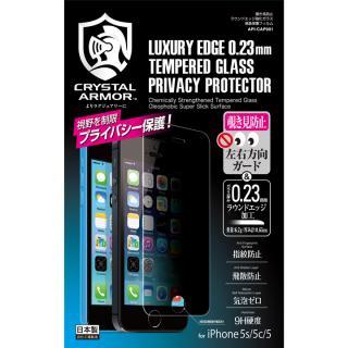iPhone SE/その他の/iPod フィルム [0.23mm] クリスタルアーマー 覗き見防止 ラウンドエッジ強化ガラス 液晶保護フィルム  iPhone SE/5s/5