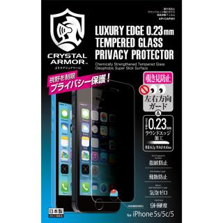 [0.23mm] クリスタルアーマー 覗き見防止 ラウンドエッジ強化ガラス 液晶保護フィルム  iPhone SE/5s/5