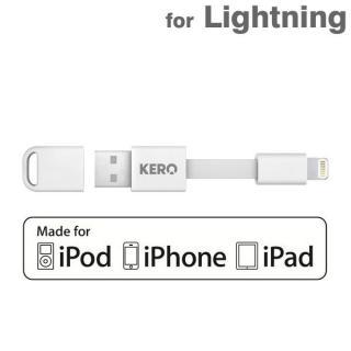 [8.5cm] KERO Lightning ノマドケーブル ホワイト