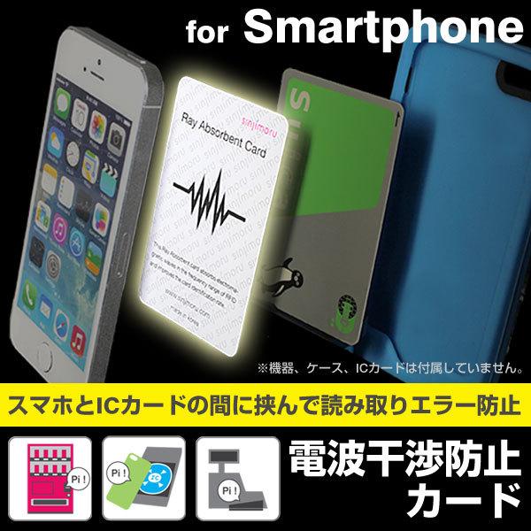 読み取りエラーを防止 Ray Absorbent card 電波干渉防止カード iPhone 5s/5c/5/4s/4