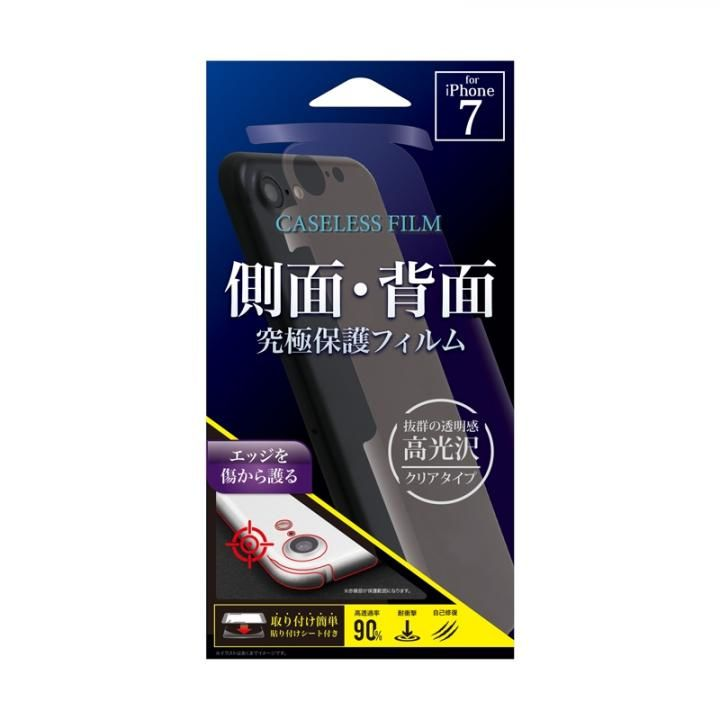 iPhone8/7 フィルム 側面・背面 究極保護フィルム クリア iPhone 8/7_0