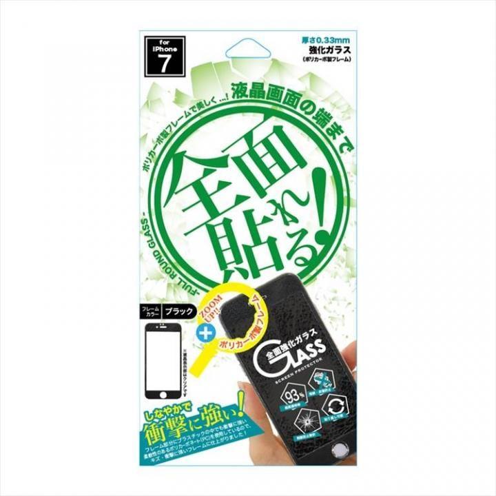 【iPhone8/7フィルム】全面強化保護ガラス ポリカーボネートフレーム ブラック iPhone 8/7_0