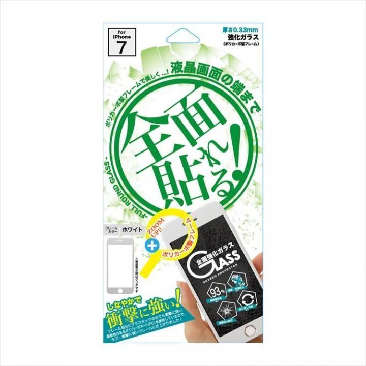 【iPhone8/7フィルム】全面強化保護ガラス ポリカーボネートフレーム ホワイト iPhone 8/7_0