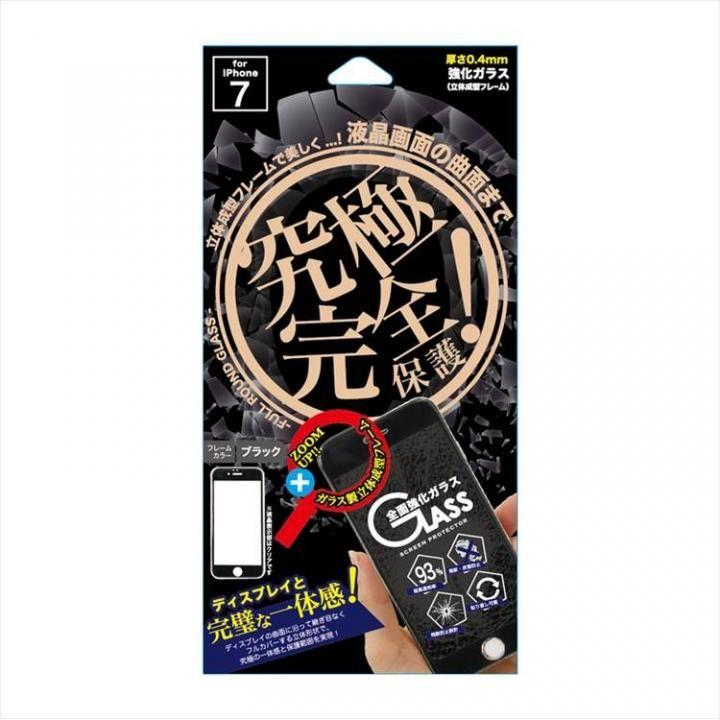 iPhone7 フィルム 3D立体成型 全面強化保護ガラス ブラック iPhone 7_0