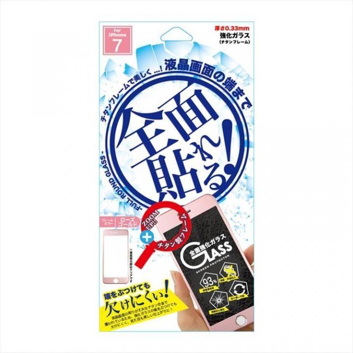 【iPhone8/7フィルム】全面強化保護ガラス チタンフレーム ローズゴールド iPhone 8/7【12月下旬】_0