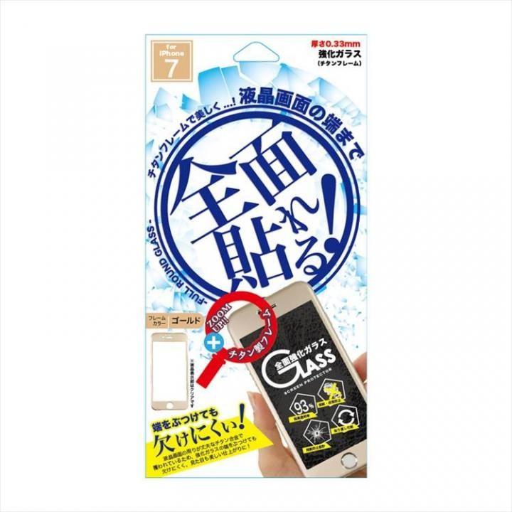 iPhone8/7 フィルム 全面強化保護ガラス チタンフレーム ゴールド iPhone 8/7_0