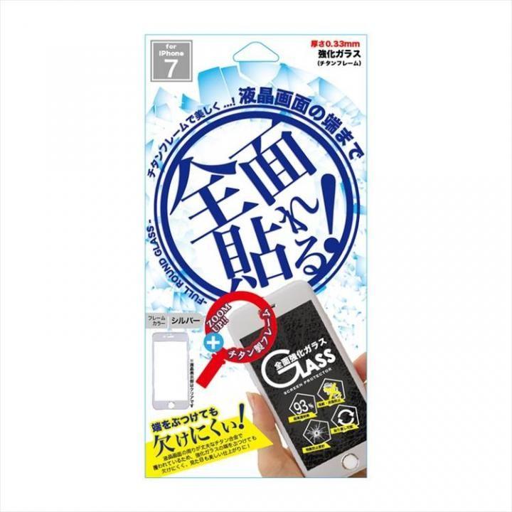 iPhone8/7 フィルム 全面強化保護ガラス チタンフレーム シルバー iPhone 8/7_0
