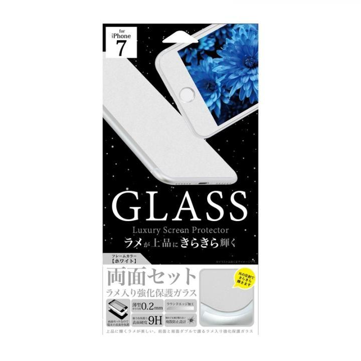 iPhone7 フィルム ラメ入り強化保護ガラス 表/裏面セット ホワイト iPhone 7_0