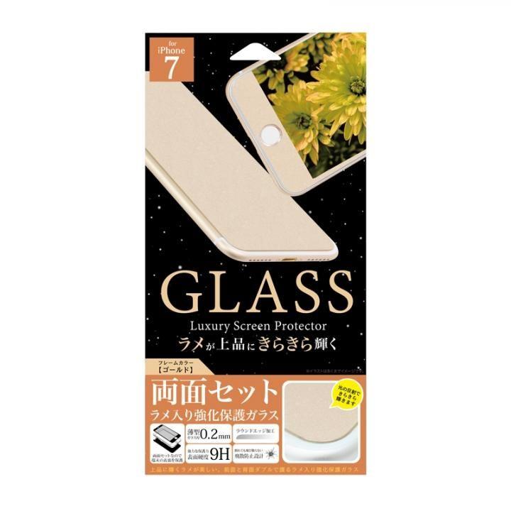 iPhone7 フィルム ラメ入り強化保護ガラス 表/裏面セット ゴールド iPhone 7_0