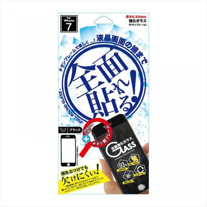 iPhone8/7 フィルム 全面強化保護ガラス チタンフレーム ブラック iPhone 8/7_0