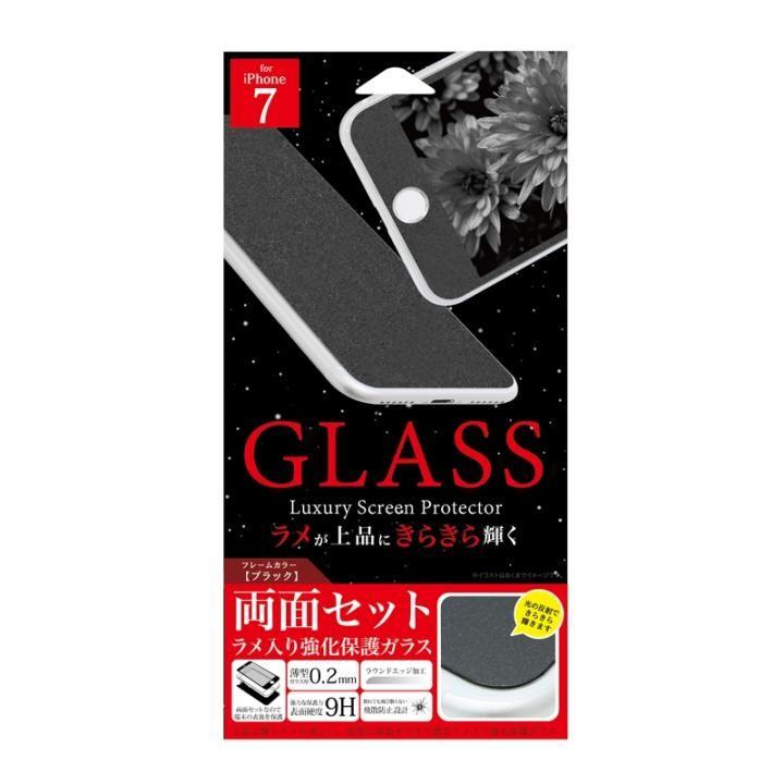 【iPhone7フィルム】ラメ入り強化保護ガラス 表/裏面セット ブラック iPhone 7_0