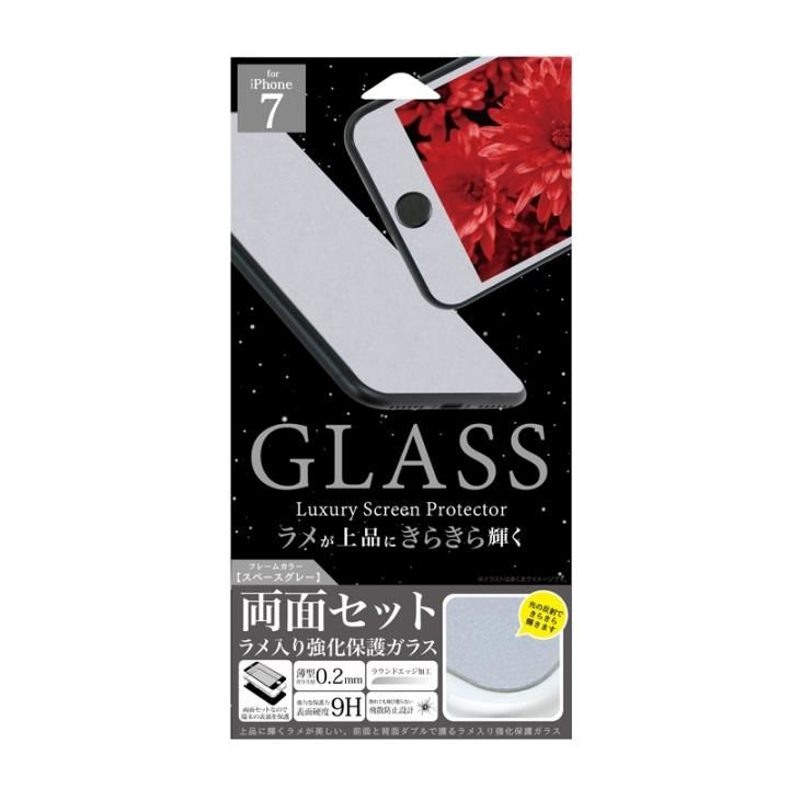 iPhone7 フィルム ラメ入り強化保護ガラス 表/裏面セット グレー iPhone 7_0