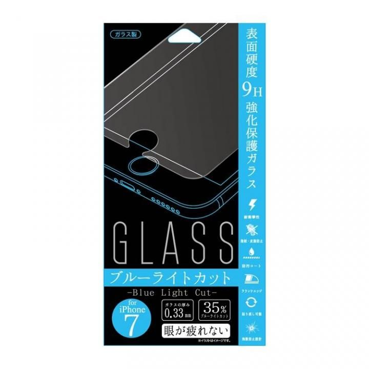 iPhone8/7 フィルム 強化保護ガラス9H  ブルーライトカット iPhone 8/7_0