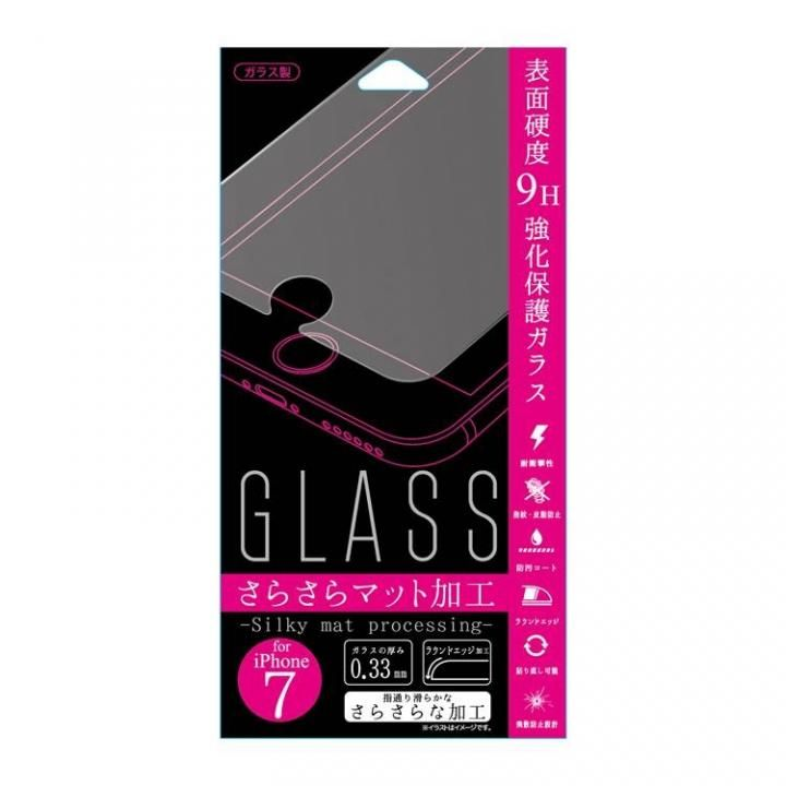 強化保護ガラス9H  さらさらマット加工 iPhone 8/7