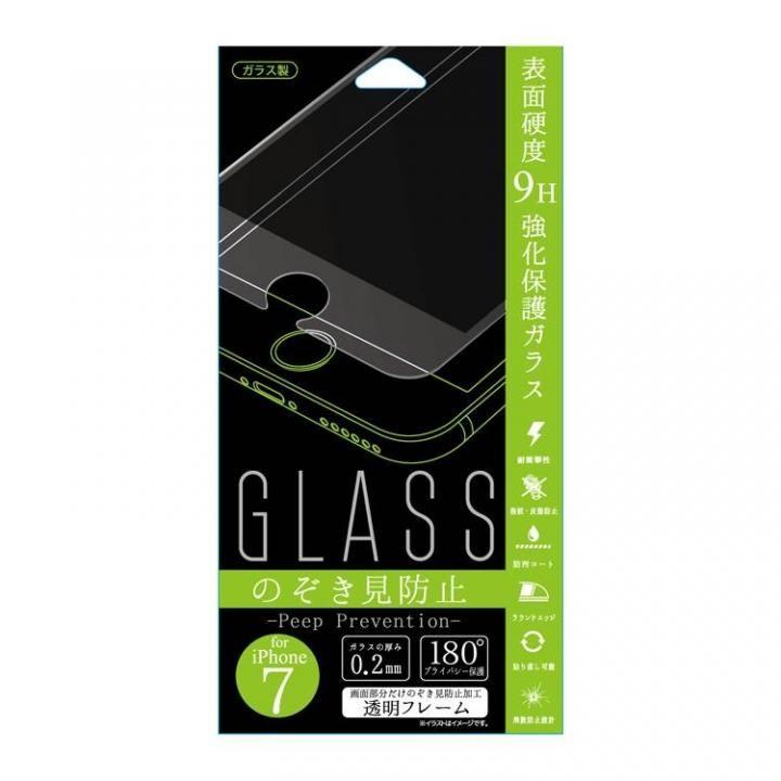 【iPhone8/7フィルム】強化保護ガラス9H  のぞき見防止 iPhone 8/7_0