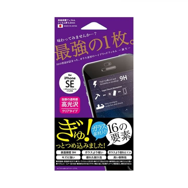 iPhone SE/5s/5 フィルム ハイブリッド強化ガラスフィルム iPhone SE/5s/5c/5_0