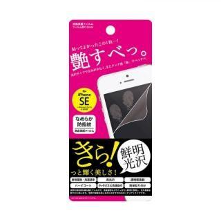 iPhone SE/5s/5 フィルム さらさら防指紋フィルム iPhone SE/5s/5c/5
