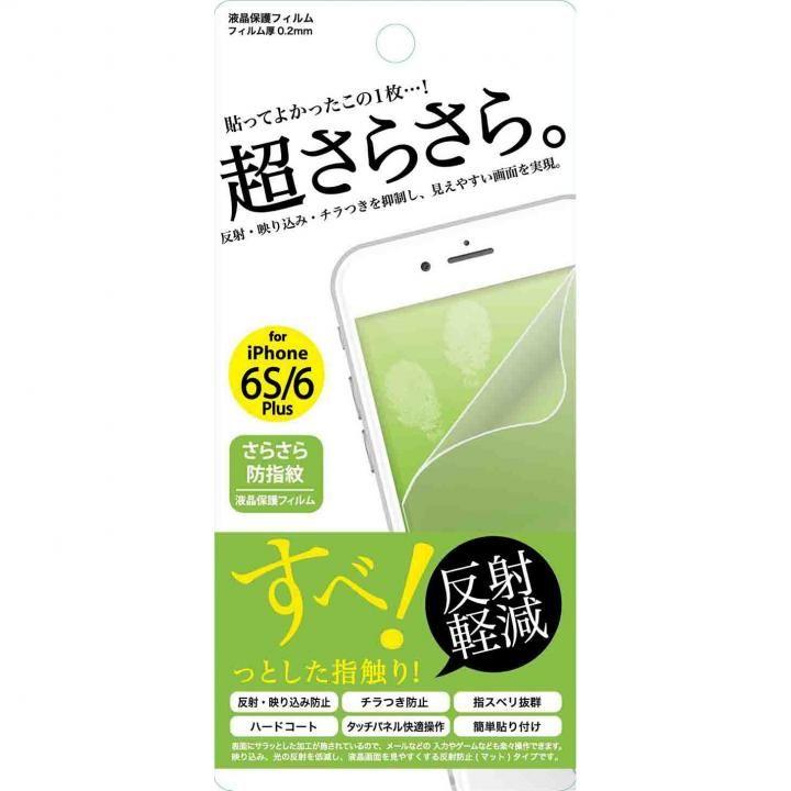 iPhone6s Plus/6 Plus フィルム 液晶保護フィルム 超さらさら iPhone 6s Plus/6 Plus_0