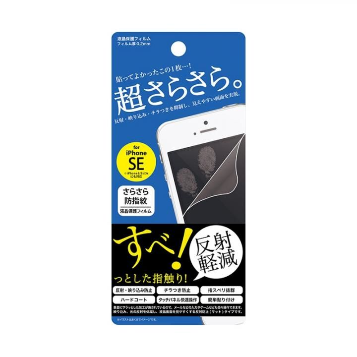iPhone SE/5s/5 フィルム なめらか防指紋フィルム iPhone SE/5s/5c/5_0