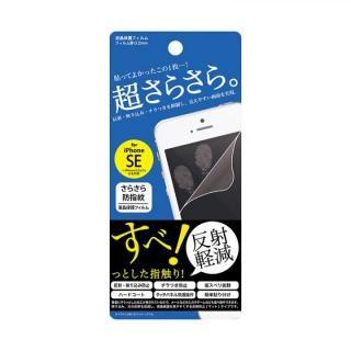 iPhone SE/5s/5 フィルム なめらか防指紋フィルム iPhone SE/5s/5c/5