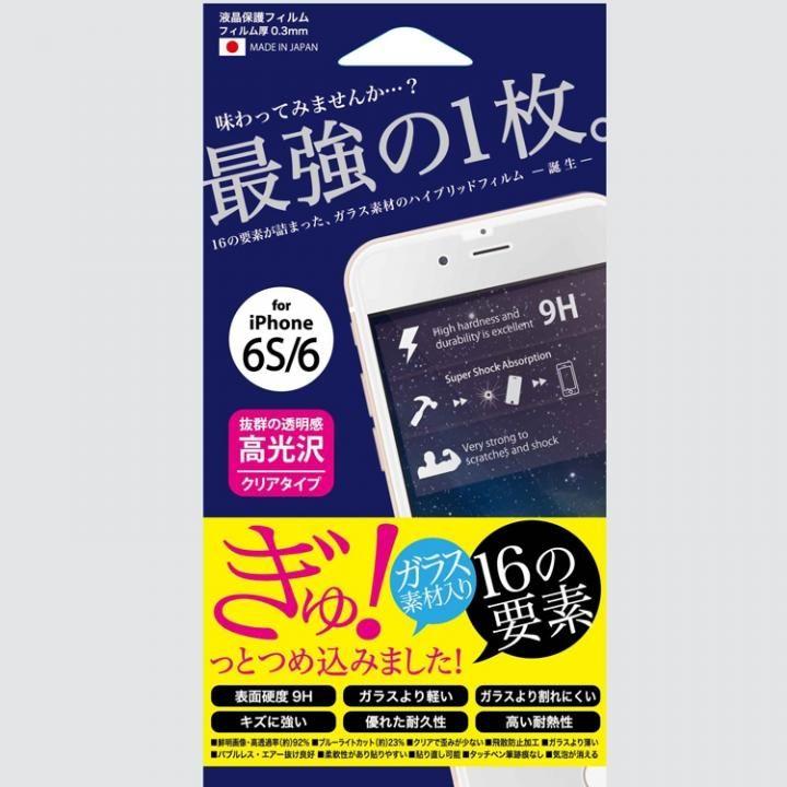 ハイブリッド強化ガラスフィルム クリア iPhone 6s/6
