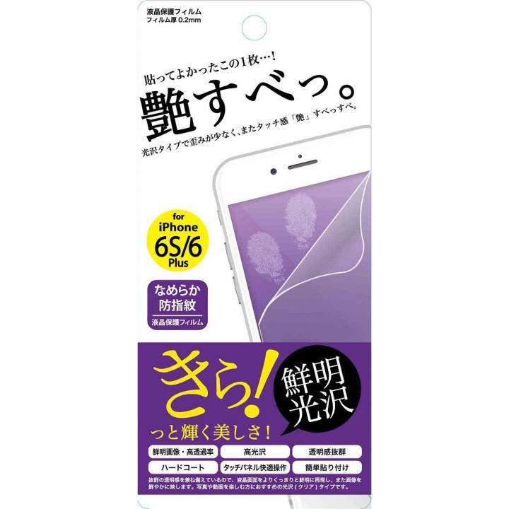 【iPhone6s Plus/6 Plusフィルム】液晶保護フィルム 艶スベ iPhone 6s Plus/6 Plus_0