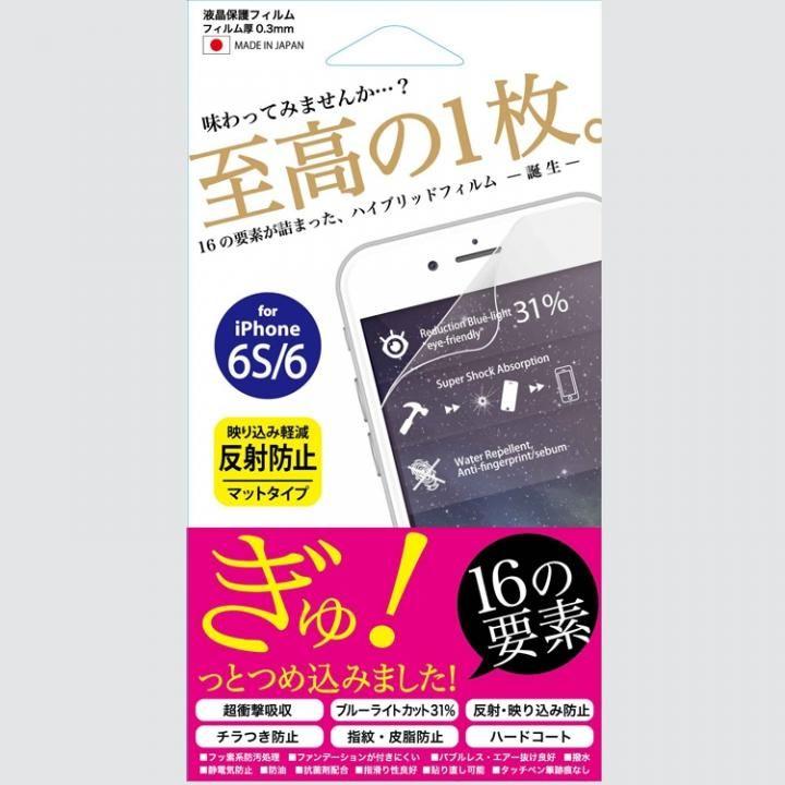 【iPhone6s/6フィルム】液晶保護フィルム  ハイブリット マットタイプ iPhone 6s/6_0