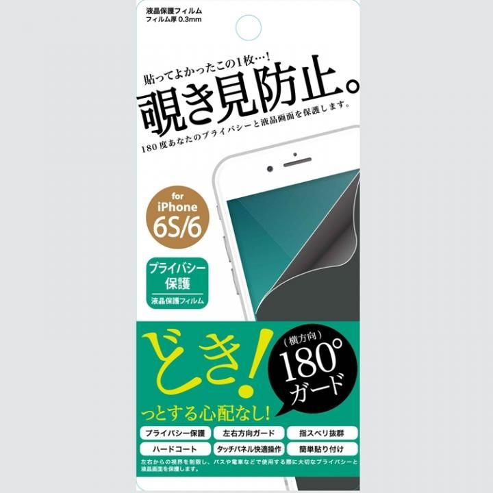 iPhone6s/6 フィルム 液晶保護フィルム  覗き見防止180度 iPhone 6s/6_0