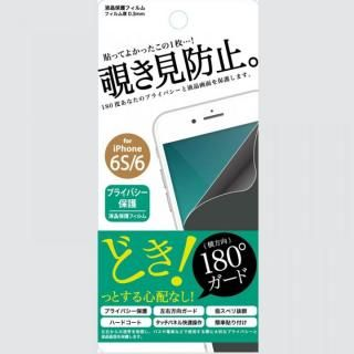 iPhone6s/6 フィルム 液晶保護フィルム  覗き見防止180度 iPhone 6s/6