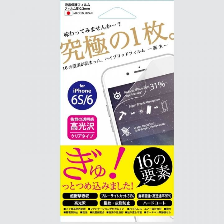 iPhone6s/6 フィルム 液晶保護フィルム  ハイブリット クリアタイプ iPhone 6s/6_0