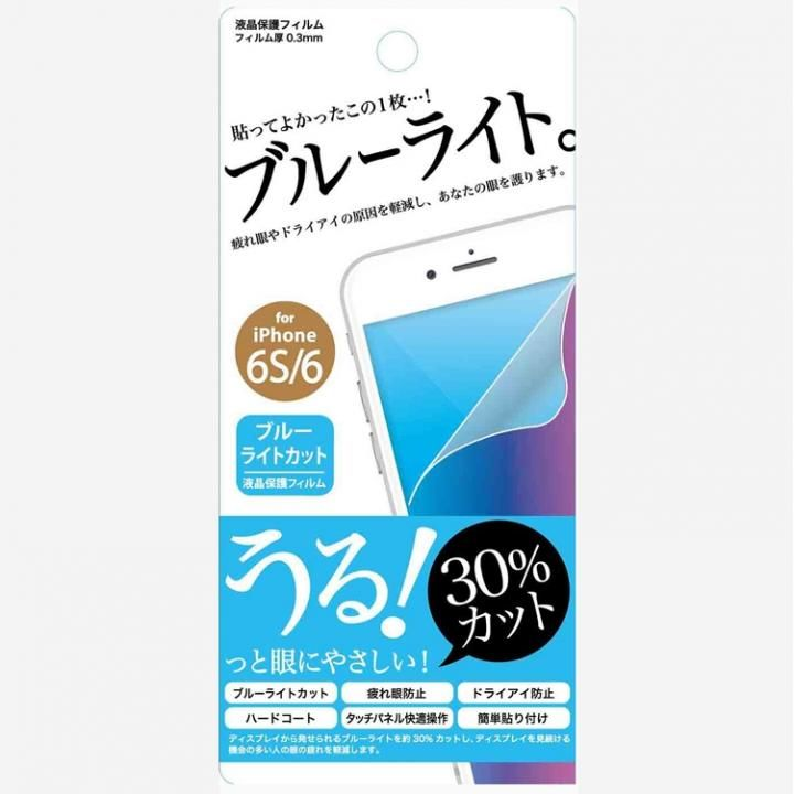 iPhone6s/6 フィルム 液晶保護フィルム  ブルーライトカット iPhone 6s/6_0