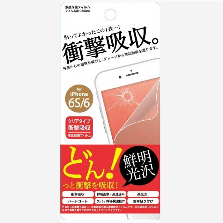 iPhone6s/6 フィルム 液晶保護フィルム  衝撃吸収クリア iPhone 6s/6_0