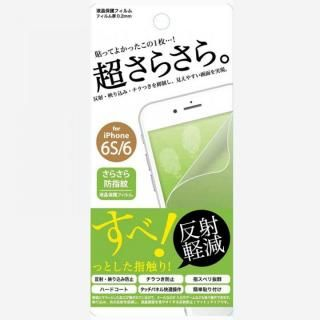 液晶保護フィルム  超さらさら iPhone 6s/6【4月上旬】