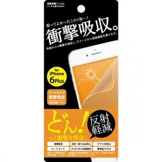 液晶画面保護フィルム 衝撃吸収 マットタイプ iPhone 6 Plus【4月上旬】