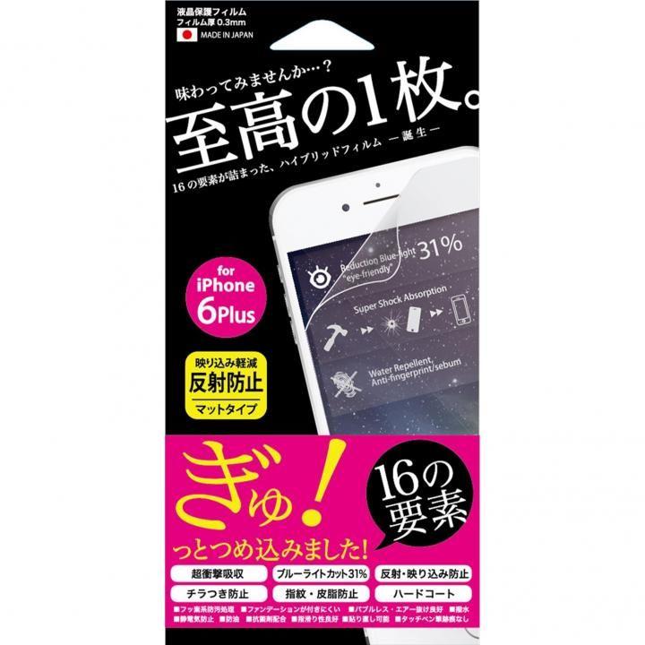 iPhone6 Plus フィルム 16種類の多機能型ハイブリット液晶保護フィルム マットタイプ iPhone 6 Plus_0