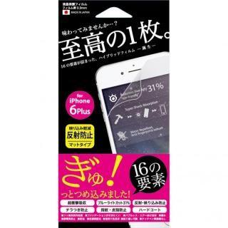 【iPhone6 Plusフィルム】16種類の多機能型ハイブリット液晶保護フィルム マットタイプ iPhone 6 Plus