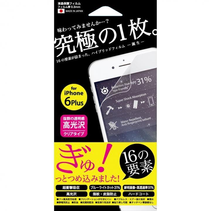 【iPhone6 Plusフィルム】16種類の多機能型ハイブリット液晶保護フィルム クリアタイプ iPhone 6 Plus_0