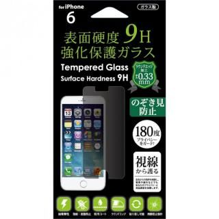 液晶保護強化ガラス 表面硬度9H のぞき見防止 iPhone 6