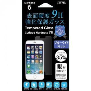 【iPhone6フィルム】液晶保護強化ガラス 表面硬度9H ブルーライトカット iPhone 6