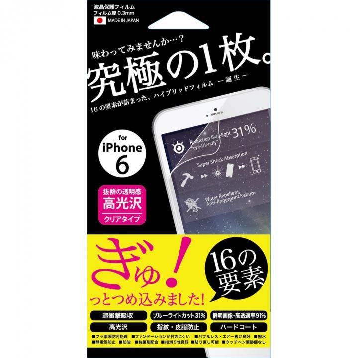 【iPhone6フィルム】16種類の多機能型ハイブリット液晶保護フィルム マットタイプ iPhone 6_0