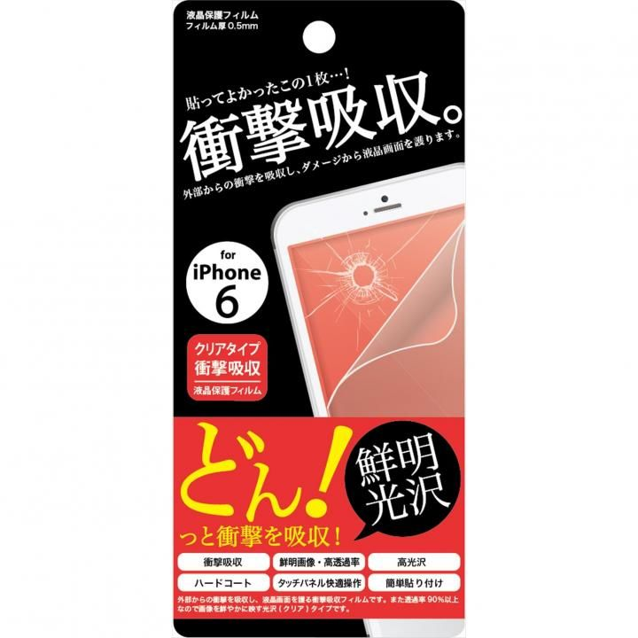 iPhone6 フィルム 液晶保護フィルム 衝撃吸収 クリアタイプ iPhone 6_0