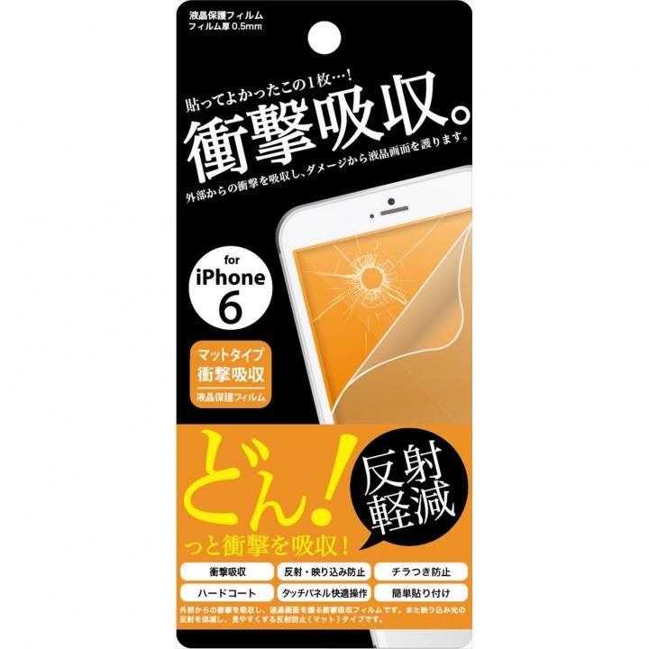 【iPhone6フィルム】液晶保護フィルム 衝撃吸収 マットタイプ iPhone 6_0
