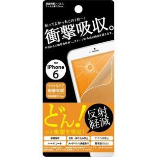 液晶保護フィルム 衝撃吸収 マットタイプ iPhone 6【4月上旬】