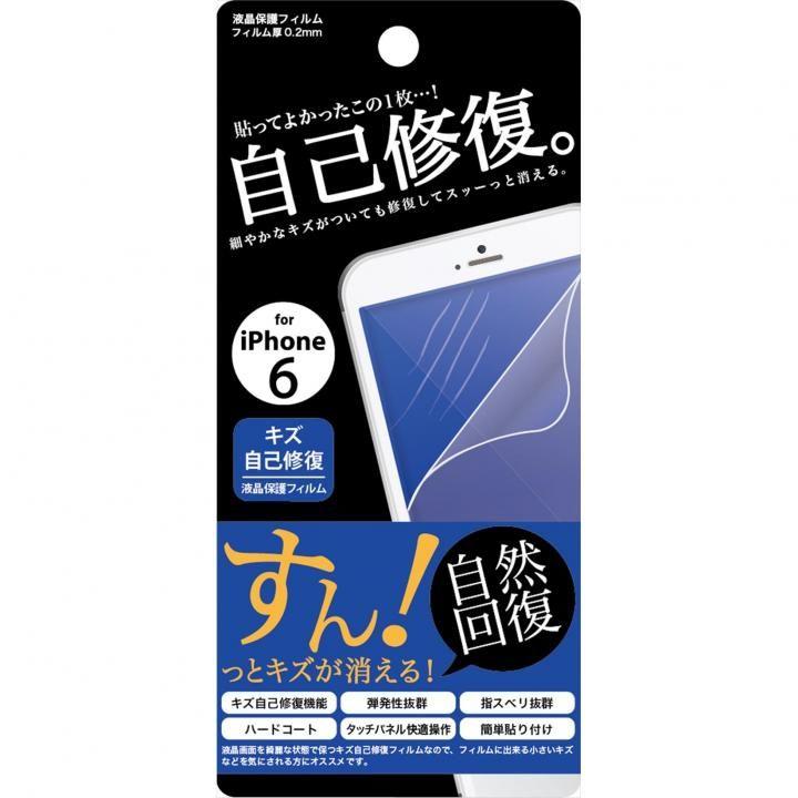 iPhone6 フィルム 液晶保護フィルム 自己修復 iPhone 6_0