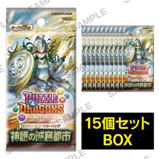 パズル&ドラゴンズTCG エクストラブースターパック 神護の城塞都市 15個セットBOX